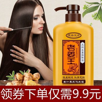 【限时特惠】正品天然老姜王防脱黑发去屑洗发水625ml超值大瓶装