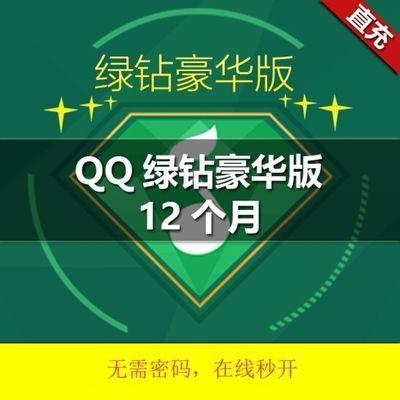 QQ豪华版绿钻1年12个月一年绿钻年费豪华绿钻付费音乐包1年特价秒
