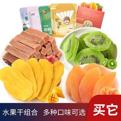 芒果干黄桃干草莓干果山楂水果干蜜饯果脯零食大礼包组合批发一箱