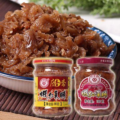 (2瓶装)潮汕特产庆香斋虾仁菜脯粒 下饭配粥炒饭萝卜干酱菜即食