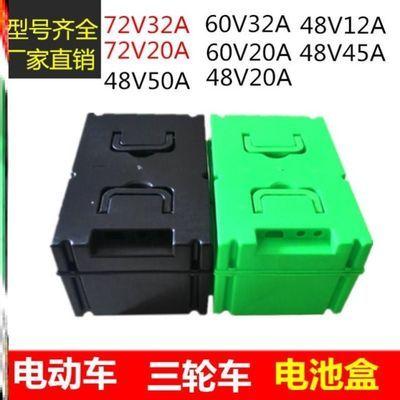 电瓶盒子手提电动车电池盒子通用锂电瓶塑料外壳防盗加厚便携式
