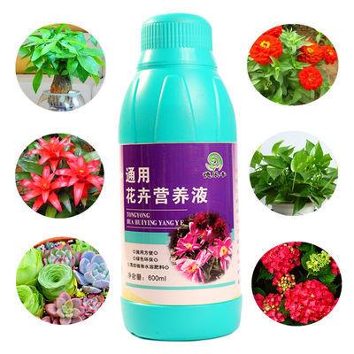 花卉营养液花肥料通用型叶面肥种菜种花多肉盆栽肥料有机肥复合肥