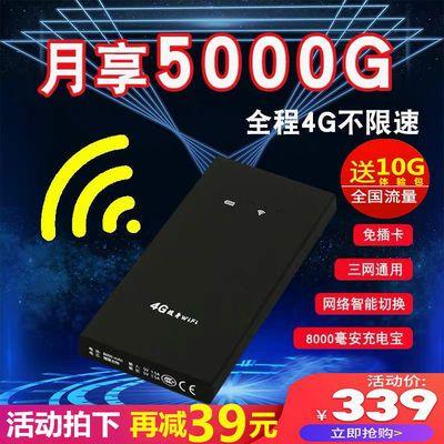 随身wifi无线路由器无线网卡充电宝带wifi4g移动流量车载随身携带