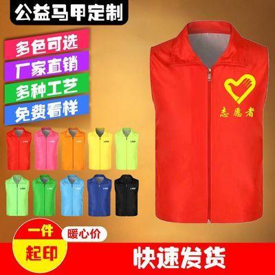 党员青年疫情志愿者红马甲义工公益活动工作服广告宣传马甲背心