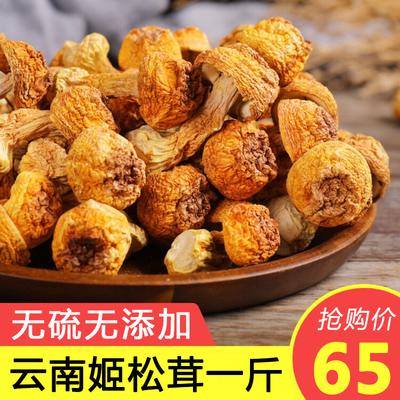 吉美味云南姬松茸干货松茸菌非野生菌菇干货蘑菇250g/500g
