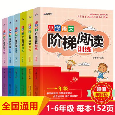 小学1-6年级语文阅读理解训练一二三四五六阶梯阅读训练全国通用