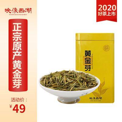 映像西湖安吉白茶黄金芽雨前特级2020新春茶正宗特产高山罐装绿茶