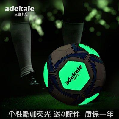 正品荧光夜光发光足球幼儿园儿童中小学生4号5号成人足球训练比赛