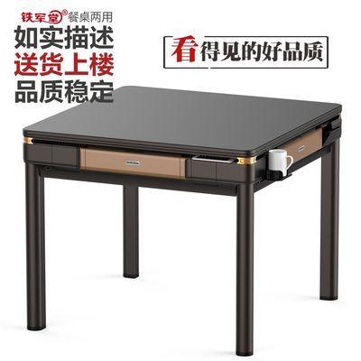 铁军堂四口麻将机全自动餐桌两用家用餐桌两用静音USB充电麻将机