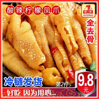 酸辣无骨鸡爪罐装网红快手凤爪脱骨卤味肉类熟食小吃零食