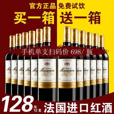 法国进口红酒买一箱送一箱干红葡萄酒整箱正品婚礼婚宴送礼包邮钜