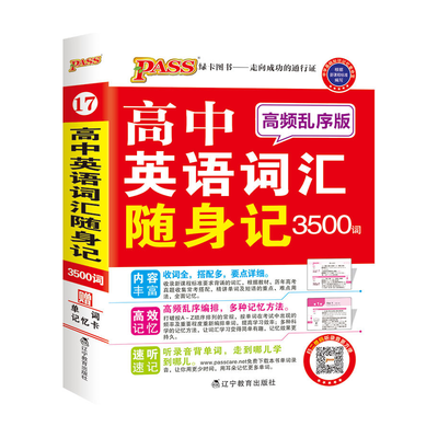 2020版高中英语词汇随身记3500高中英语词汇必背总复习辅导资料书