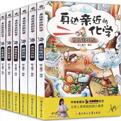 小学生课外阅读 身边亲近的化学全套6册漫画书化学知识老师推荐