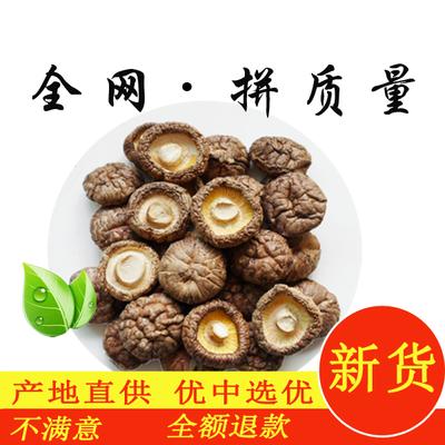 香菇干货干香菇新货香菇干蘑菇肉厚土特产干菜批发110g/250g/500g