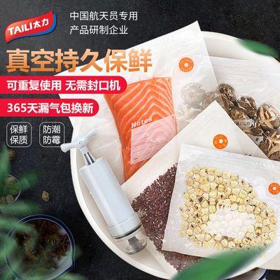 太力真空食品袋食物保鲜袋抽气肉类水果密封袋塑封包装袋子家用袋