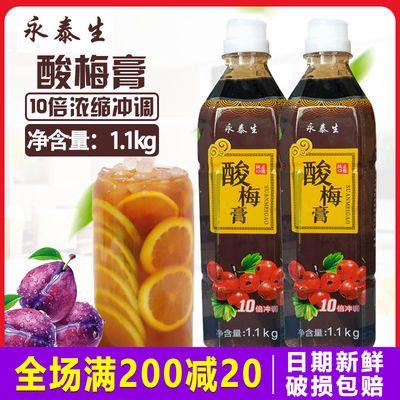 永泰生酸梅膏10倍浓缩果汁商用酸梅汤家用桂花酸梅汁自制饮料原料