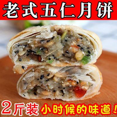 75944/五仁老式月饼苏式月饼酥皮点心中秋手工酥饼传统糕点零食小吃散装