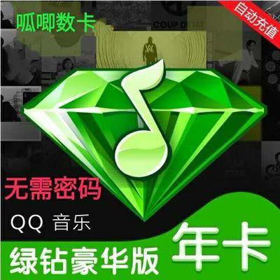 qq音乐绿钻豪华绿12个月豪华绿年卡送付费音乐包一年秒冲不等待