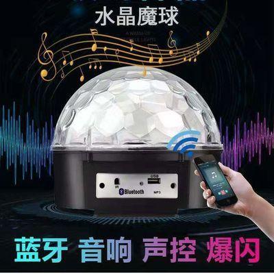 蓝牙音箱音响七彩灯水晶魔球无线家用户外型迷你小型手机闪光灯