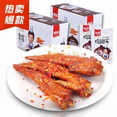 咚咚麻辣鸡翅尖60/40/20袋 香辣鸡翅小包装零食即食肉类云南特产