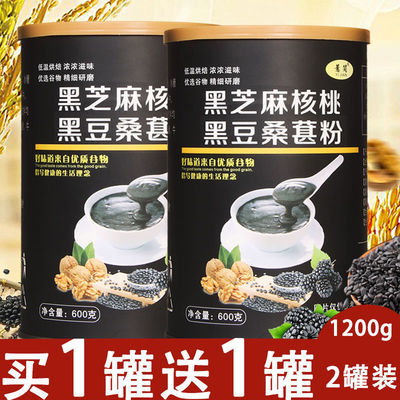 买1罐送1罐黑芝麻核桃黑豆桑葚粉代餐粥早餐食品以黑养黑冲饮五谷