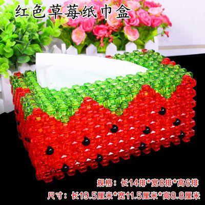 手工串珠纸巾盒材料包DIY编织收纳盒工艺饰品摆件抽纸盒配件散珠