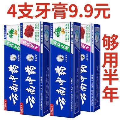 【超值4支装】正品云南牙膏美白去火去渍去口臭消炎护龈110g/180g