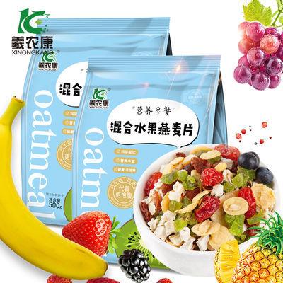 【送碗勺】混合水果燕麦片500g*2袋 营养早餐冲泡即食 保质保量