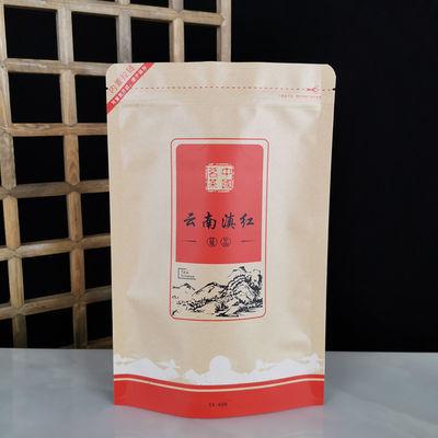 云南滇红包装袋子半斤250克牛皮纸拉链密封防潮储存收纳自立包邮