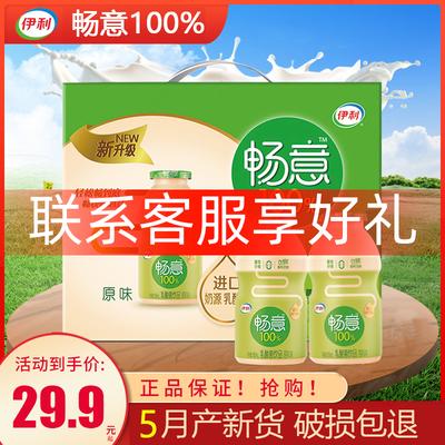 【5月新货】伊利畅意100%乳酸菌饮品原味/低糖100ml*30瓶整箱礼盒