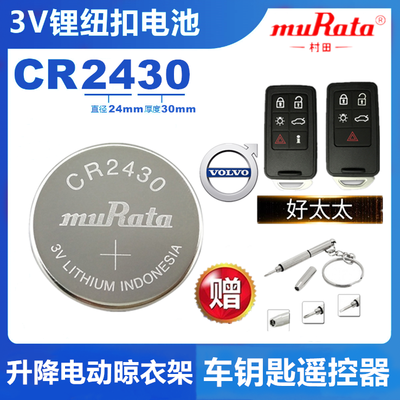 村田CR2430 进口纽扣电池3V 好太太晾衣杆晒衣服机汽车钥匙遥控器