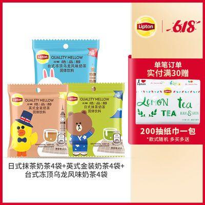 立顿台式冻顶乌龙日式抹茶白领学生休闲家用速溶袋装网红奶茶粉