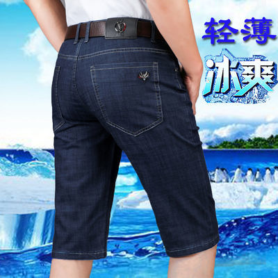 夏季薄款七分牛仔裤男弹力直筒宽松高腰中年人男士五分裤中裤短裤
