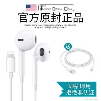 通用苹果有线7耳机PlusiPhone11max语音机吃鸡多功能8扁头seK歌入