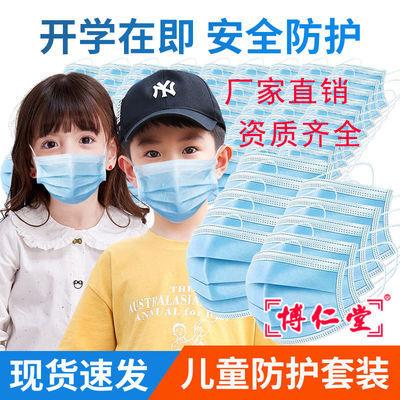 现货儿童一次性熔喷布口罩三层白色20只50只小学生口罩蓝色卡通