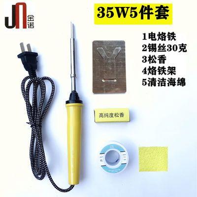 内热式电烙铁套装50W35W电工维修焊接工具家用学生实验套装满就减