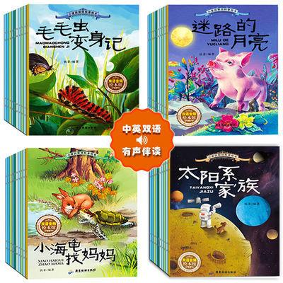 20册双语有声科普绘本2-9岁幼儿园早教启蒙绘本故事书课外图书籍
