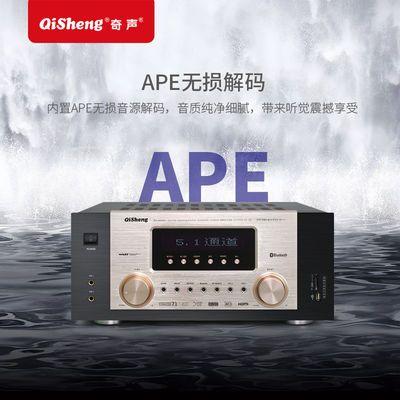 奇声大功率7.1及5.1声道发烧4K家用卡拉ok蓝牙K歌DTS功放机AV-199