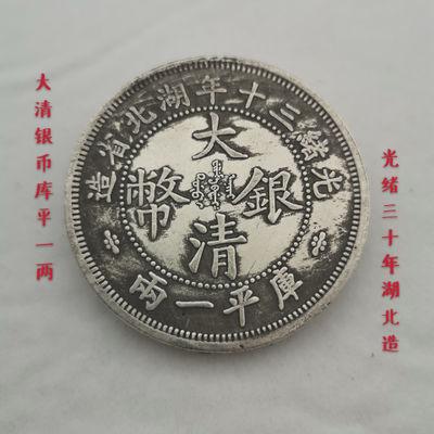中华民国银元古币光绪三十年湖北省造大清银币库平一两银元银币
