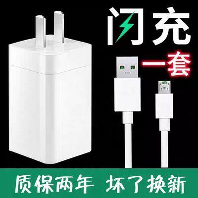 适用于oppo闪充充电器R17闪充数据线充电头快充安卓手机充电器线