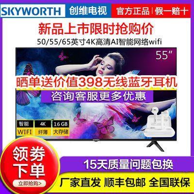 创维液晶电视机50/55/65英寸4K高清智能网络无线WIFI语音投屏P455