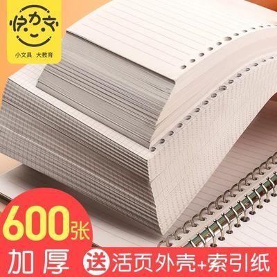 B5活页纸替芯A4格子横线网格本26孔笔记本子方格A5活页夹20孔扣环