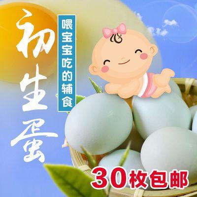 30枚绿壳初生蛋乌鸡蛋绿壳土鸡蛋头窝蛋新鲜包邮