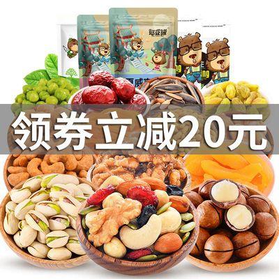 爆款坚果组合零食大礼包一整箱网红小吃休闲食品每日坚果批发