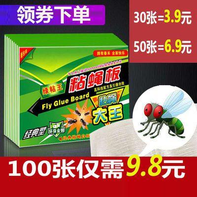 苍蝇贴强力粘蝇纸灭苍蝇神器家用粘蝇板苍蝇药胶粘捕蝇超强力批发