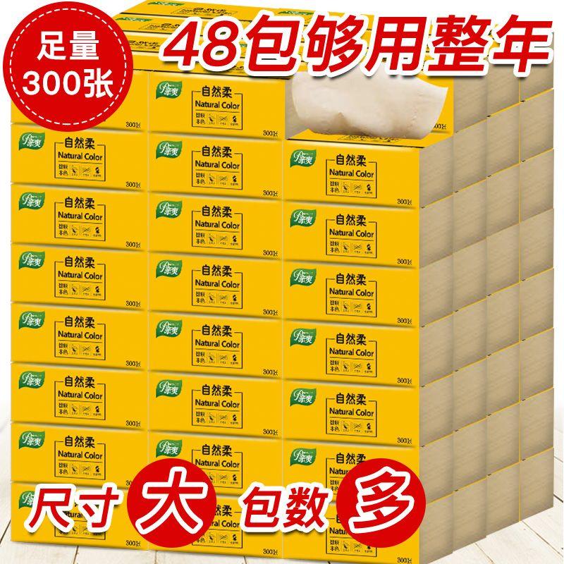 48包/24包亲爽加量装竹浆本色抽纸巾整箱批发卫生纸餐巾纸面巾纸