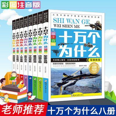 全套8册儿童十万个为什么小学版注音版小学生课外百科全书课外书