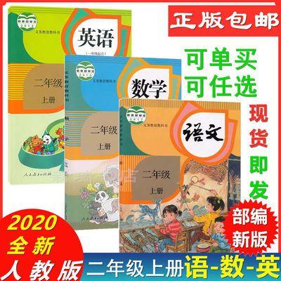 2020新部编版小学2/二年级上册语文数学英语书人教版课本教材全套