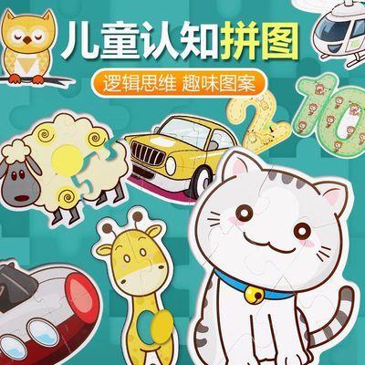 儿童幼儿园拼图纸质宝宝0-3岁2-6-8男女孩认知早教益智力动物玩具