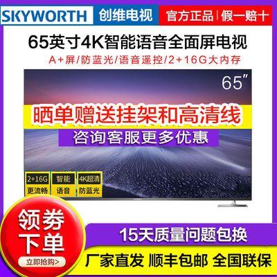 创维液晶电视机65英寸全面屏4K智能wifi语音液晶家用led彩电65H5